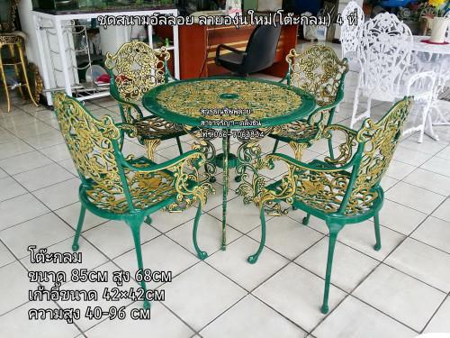 ชุดสนามอัลลอย ลายองุ่นใหม่ โต๊ะกลม 4 ที่ (สีเขียวปัดทอง)