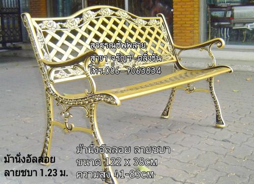 ม้านั่งอัลลอย ลายชบา 122 (สีทองลงดำ)