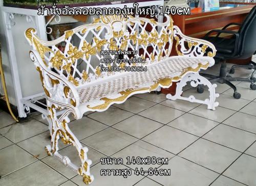 ม้านั่งอัลลอย ลายองุ่นรุ่นใหญ่ 140 (สีขาวปัดทอง)