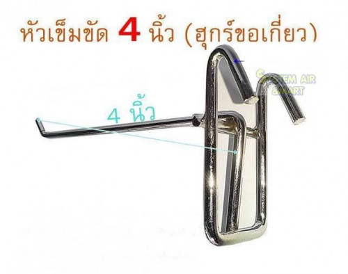 HOOK 4 นิ้ว รุ่นหัวเข็มขัด(ซื้อ 10 แถม 2) 3