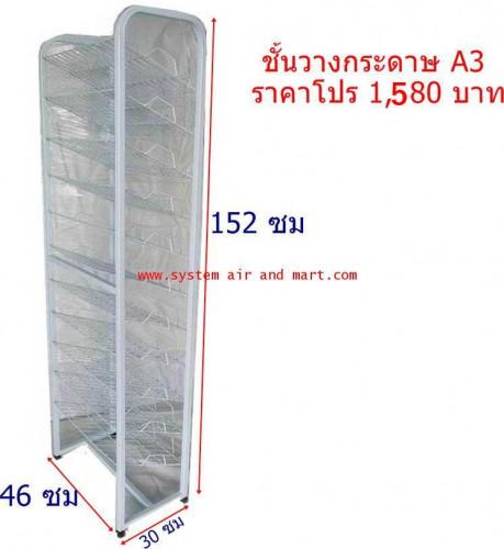 ชั้นวางกระดาษ A3 ตั้งพื้น 11 ขั้น 2