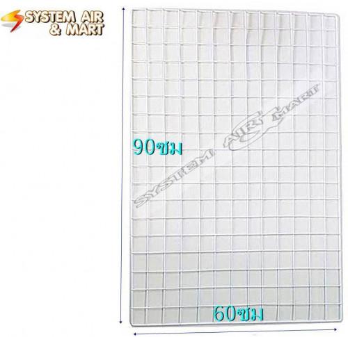 ตะแกรงชุบพลาสติก60x90ซม สีขาว/ดำ โปรลดสะใจ ราคา 65 บาท สั่งขั้นต่ำ 30 แผง ปลีกแผงละ 75 บาท 3