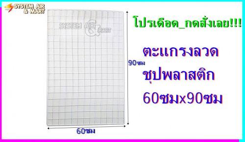 ตะแกรงชุบพลาสติก60x90ซม สีขาว/ดำ โปรลดสะใจ ราคา 65 บาท สั่งขั้นต่ำ 30 แผง ปลีกแผงละ 75 บาท 5
