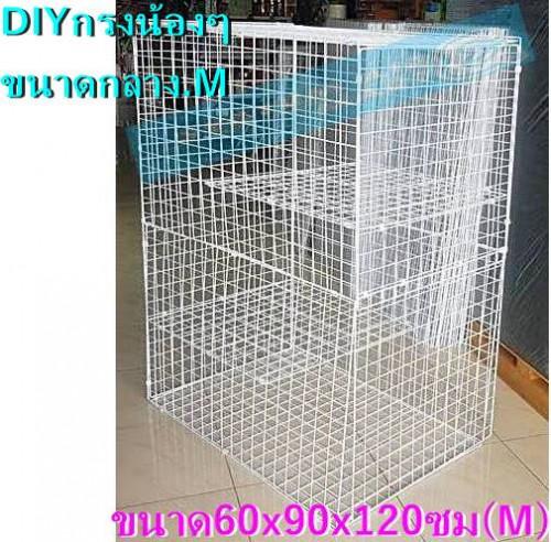 SET กรง DIY สำหรับสัตว์เลี้ยง size M ขนาด 60x90x120 ซม. 6