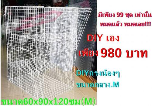 SET กรง DIY สำหรับสัตว์เลี้ยง size M ขนาด 60x90x120 ซม. 4