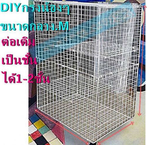 SET กรง DIY สำหรับสัตว์เลี้ยง size M ขนาด 60x90x120 ซม. 3
