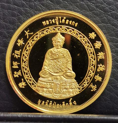 เหรียญหลวงปู่ไต้ฮงกง เนื้อทองคำขัดเงา 3 มิติ รุ่นกาญจนาภิเษก ครองราชย์ 50 ปี พ.ศ.2539 สวยพร้อมกล่อง