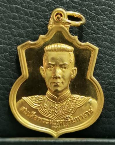 เหรียญสมเด็จพระนเรศวรมหาราช รุ่นสู้ หลังสก. พิธีใหญ่ เนื้อทองคำ 20 กรัมสภาพสวยพร้อมใบเซอร์ พร้อมกล่อ