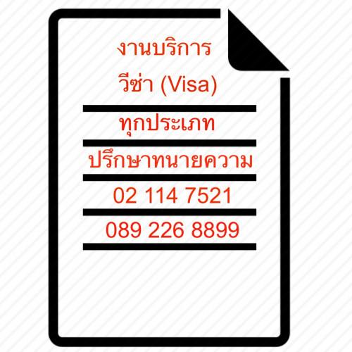 วีซ่า (Visa)