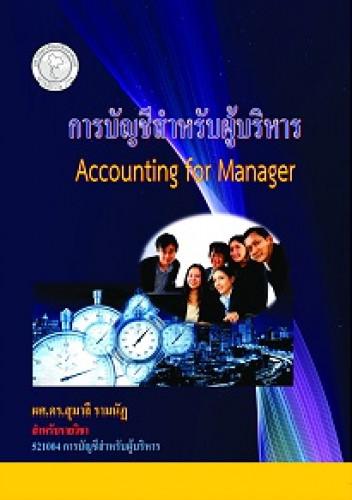การบัญชีสำหรับผู้บริหาร (Accounting for Manager)
