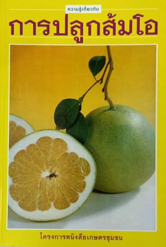 ความรู้เกี่ยวกับการปลูกส้มโอ ISBN 9789749135235