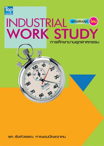 การศึกษางานอุตสาหกรรม (ฉบับปรับปรุงใหม่2562) ISBN9786162820519 /Industrial Work Study