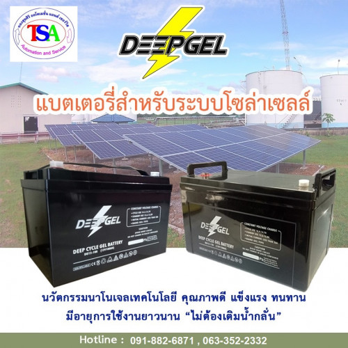 Battery DeepGel 12V100A