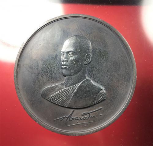 เหรียญในหลวง ร.10 วชิราลังกรโณ 7 ซ.ม. เนื้อดีบุก  ที่ระลึกที่ทรงคุณค่าที่สุด เหรียญนี้ No.433