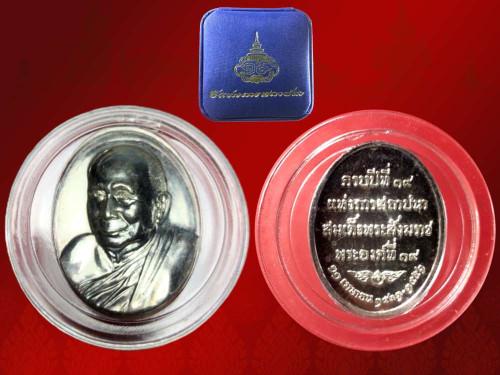 เหรียญสมเด็จญาณสังวร สมเด็จพระสังฆราช เนื้อเงิน รุ่น 19 ปี แห่งการสถาปนา ปี 2551 พร้อมกล่องครบ