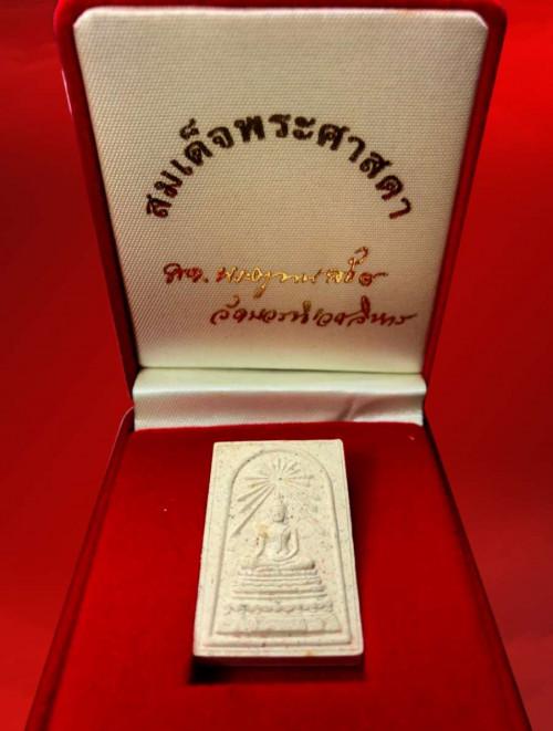 พระสมเด็จพระศาสดา รุ่น 2 วัดบวรนิเวศวิหาร 2538  มีโค้ดแผ่นเงินด้านหลัง พร้อมกล่อง หายากสุด ๆ 3