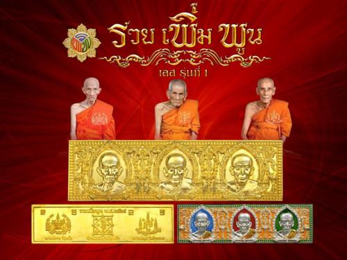 หัวเลส No.182 เหรียญรวยเพิ่มพูน รุ่นที่ 1 เนื้อทองคำ ขนาด 3 บาท  3 เกจิ ปลุกเสก 3 วาระ  3 วัดดัง