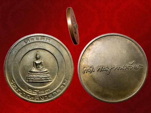 เหรียญบาตรน้ำมนต์ หลังลายเซ็นพระนาม สด.พระญาณสังวร  รัชกาลที่ 9 ทรงวางศิลาฤกษ์พระอุโบสถวัดญาณฯ