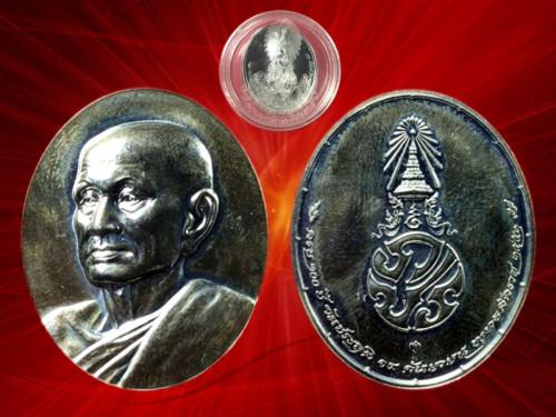 เหรียญพระรูปเหมือนกรมพระยาปวเรศ วัดบวรนิเวศ องค์ผู้ก่อกำเนิดพระกริ่งปวเรศ เนื้อเงิน