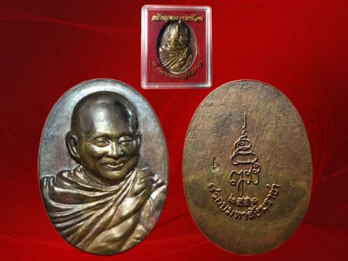 เหรียญพระรูปเหมือน สมเด็จพระญาณสังวร สมเด็จพระสังฆราช เนื้อสัมฤทธิ์ รุ่น 8 รอบฯ พร้อมกล่องเดิม