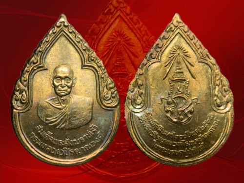 เหรียญสมเด็จพระสังฆราชเจ้า กรมหลวงวชิรญาณวงศ์ ด้านหลัง ภปร. ปี 2525 เนื้อนวะ  ซองเดิม 2องค์ราคาเดียว