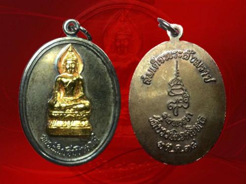 เหรียญ พระไพรีพินาศ ญสส. เนื้อเงินหน้ากากทอง ครบรอบ 82 พรรษา สมเด็จพระญาณสังวร สมเด็จพระสังฆราช  วัด
