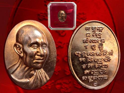 เหรียญสมเด็จพระสังฆราชเจ้า กรมหลวงวชิรญาณวงศ์ ปี 2552