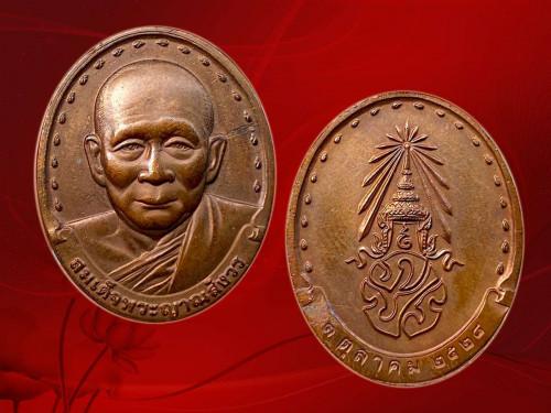 เหรียญสมเด็จญาณสังวร ปี 2528 รุ่นแรก เนื้อทองแดง  ในหลวง ร.9 สร้างถวาย