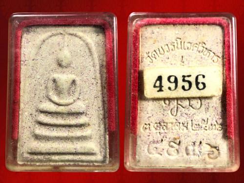 พระสมเด็จอัญมณี 80 พรรษา (สมเด็จพระญาณสังวรฯ) วัดบวรนิเวศวิห าร ปี 2536 เนื้อผงโรยพลอยสีแดง(ทับทิม)