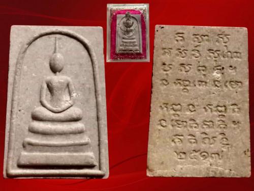 พระสมเด็จ สุคโต วัดบวรนิเวศวิหาร พ.ศ.2517 (พิมพ์สมเด็จ)