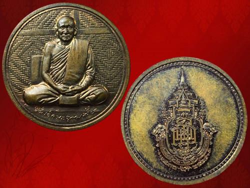 เหรียญสมเด็จพระญาณสังวร สมเด็จพระสังฆราช รุ่นครบ 23 ปี แห่งการสถาปนา 21 เม.ย.2555 เนื้อทองแดง