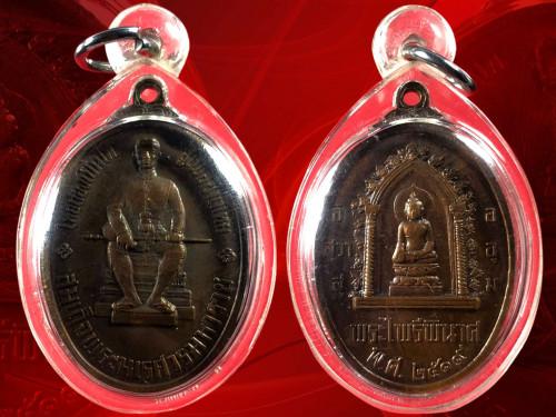 เหรียญพระนเรศวรและไพรีพินาศ รุ่น 1 ในสยาม เนื้อนวะ พระบาทสมเด็จพระเจ้าอยู่หัว พระราทานแก่ทหารผู้กล้า
