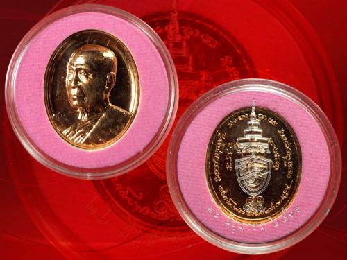 เหรียญสมเด็จพระสังฆราช (อัมพร อมฺพโร) วัดราชบพิธ ครบรอบ 90 พรรษา ปี 2561 เนื้อทองแดงพร้อมตลับ หายากค