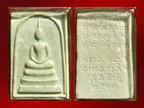 พระสมเด็จ สุคโต วัดบวรนิเวศวิหาร พ.ศ.2517 (พิมพ์สมเด็จ)  สวยแชมป์มีเส้นพระเกศา