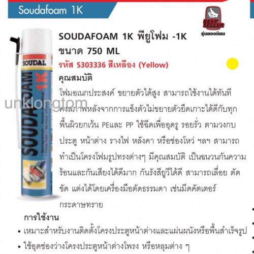 soudafoam พียูโฟม 750 ml 1 กรป๋อง