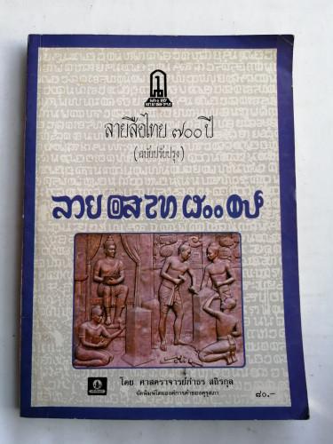 ลายสือไทย ๗๐๐ ปี(ฉบับปรับปรุง)