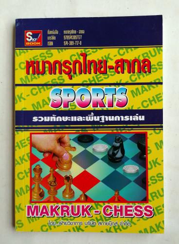 หมากรุกไทย-สากล